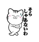主婦が作ったデカ文字 関西弁ネコ4(個別スタンプ:19)