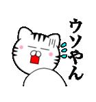 主婦が作ったデカ文字 関西弁ネコ4(個別スタンプ:24)