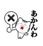 主婦が作ったデカ文字 関西弁ネコ4(個別スタンプ:27)
