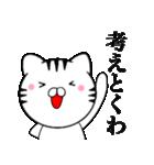主婦が作ったデカ文字 関西弁ネコ4(個別スタンプ:36)