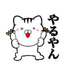 主婦が作ったデカ文字 関西弁ネコ4(個別スタンプ:38)