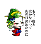 花魁ライフ(オールシスターズ)1(個別スタンプ:35)