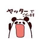 私、パンダでございます(個別スタンプ:02)