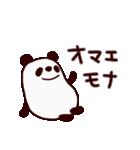 私、パンダでございます(個別スタンプ:04)