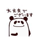 私、パンダでございます(個別スタンプ:05)