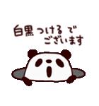 私、パンダでございます(個別スタンプ:12)