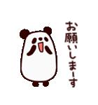 私、パンダでございます(個別スタンプ:17)