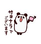 私、パンダでございます(個別スタンプ:24)