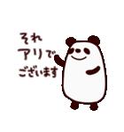 私、パンダでございます(個別スタンプ:26)