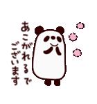 私、パンダでございます(個別スタンプ:39)