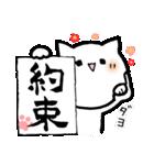 書道ダイスキねこ3(個別スタンプ:08)