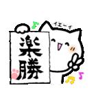 書道ダイスキねこ3(個別スタンプ:10)