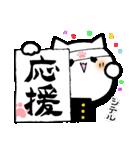 書道ダイスキねこ3(個別スタンプ:12)