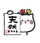書道ダイスキねこ3(個別スタンプ:19)