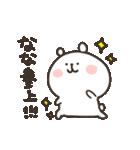 I am なな(個別スタンプ:04)
