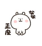 I am なな(個別スタンプ:11)