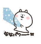 I am なな(個別スタンプ:18)