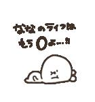 I am なな(個別スタンプ:24)