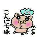ちょ~便利![めぐみ]のスタンプ!(個別スタンプ:02)