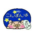 ちょ~便利![めぐみ]のスタンプ!(個別スタンプ:03)