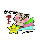 ちょ~便利![めぐみ]のスタンプ!(個別スタンプ:05)