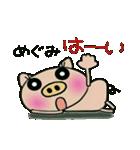 ちょ~便利![めぐみ]のスタンプ!(個別スタンプ:08)