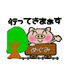 ちょ~便利![めぐみ]のスタンプ!(個別スタンプ:09)