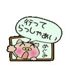 ちょ~便利![めぐみ]のスタンプ!(個別スタンプ:10)