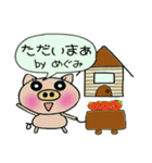 ちょ~便利![めぐみ]のスタンプ!(個別スタンプ:11)