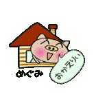ちょ~便利![めぐみ]のスタンプ!(個別スタンプ:12)