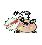 ちょ~便利![めぐみ]のスタンプ!(個別スタンプ:14)