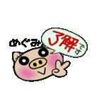 ちょ~便利![めぐみ]のスタンプ!(個別スタンプ:16)