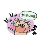 ちょ~便利![めぐみ]のスタンプ!(個別スタンプ:25)