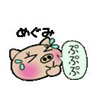 ちょ~便利![めぐみ]のスタンプ!(個別スタンプ:26)