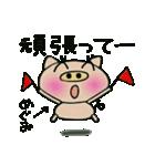 ちょ~便利![めぐみ]のスタンプ!(個別スタンプ:29)