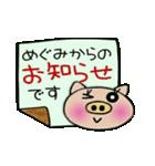 ちょ~便利![めぐみ]のスタンプ!(個別スタンプ:35)