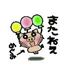 ちょ~便利![めぐみ]のスタンプ!(個別スタンプ:40)