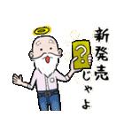 神様の言う通り2 頑張る君へ悪魔の囁き(個別スタンプ:33)