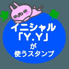 イニシャル「Y.Y」が使う名前スタンプ
