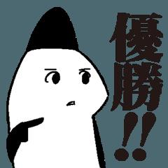 [LINEスタンプ] 大森サティスファクション(清水コウセイ) (1)