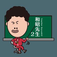 がんばれ和昭先生2 Teacher Kazuaki 2