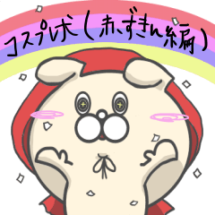 コスプレ犬(赤ずきん編)
