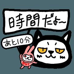 黒猫のノンちゃん(時間)