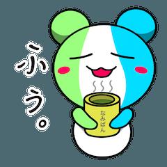 なみぱんスタンプ series2