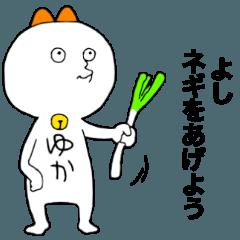 [LINEスタンプ] ゆかちゃんほい!の画像(メイン)