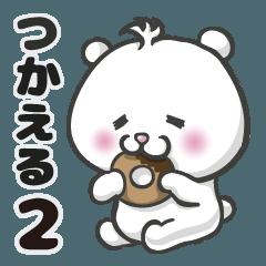 【つかえる】くまのポツン2