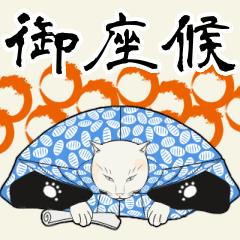 動く!浮世絵スタンプ『口上猫ちゃん』