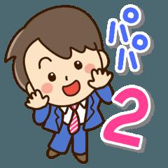 [LINEスタンプ] やさしいパパ2 (1)