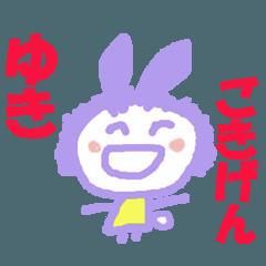 YUKIとゆきちゃんの名前スタンプ