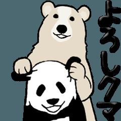 動く!やる気のないパンダ(ダジャレ2)